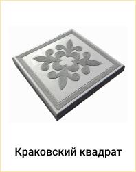 Краковский квадрат