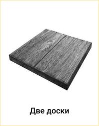 Тротуарная плитка Две доски