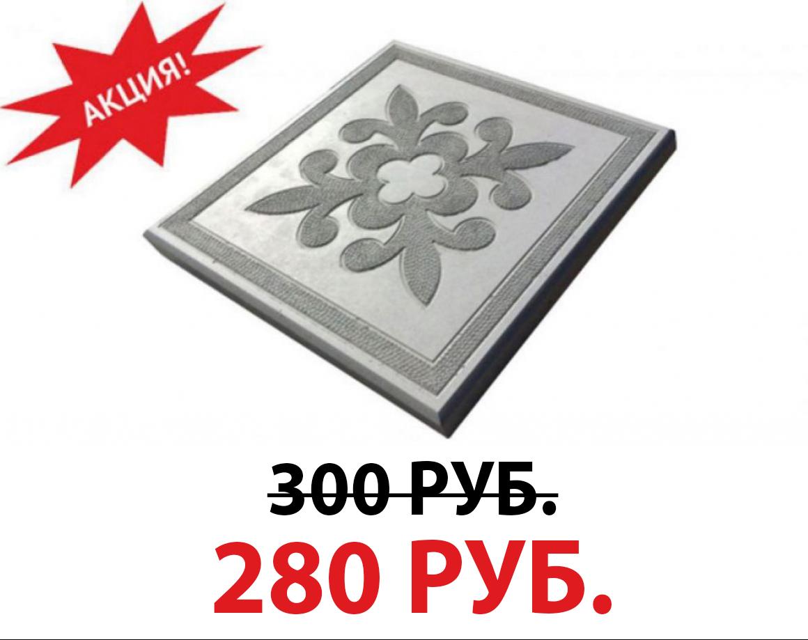 Тротуарная плитка Краковский квадрат со скидкой